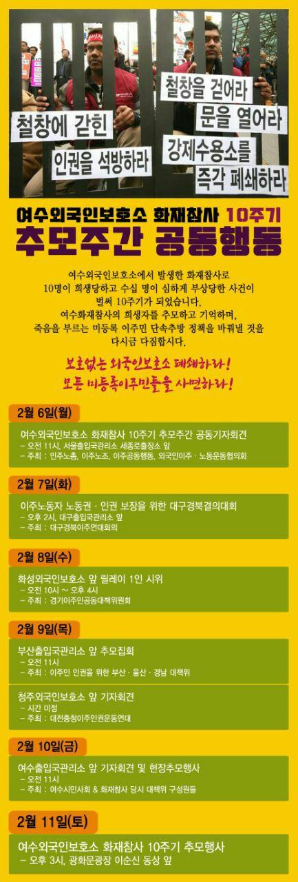 여수참사10주기 공동웹자보.jpg