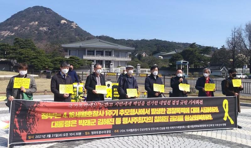 20210331_세월호참사진상규명운동 활동가 사법탄압 규탄기자회견.jpg