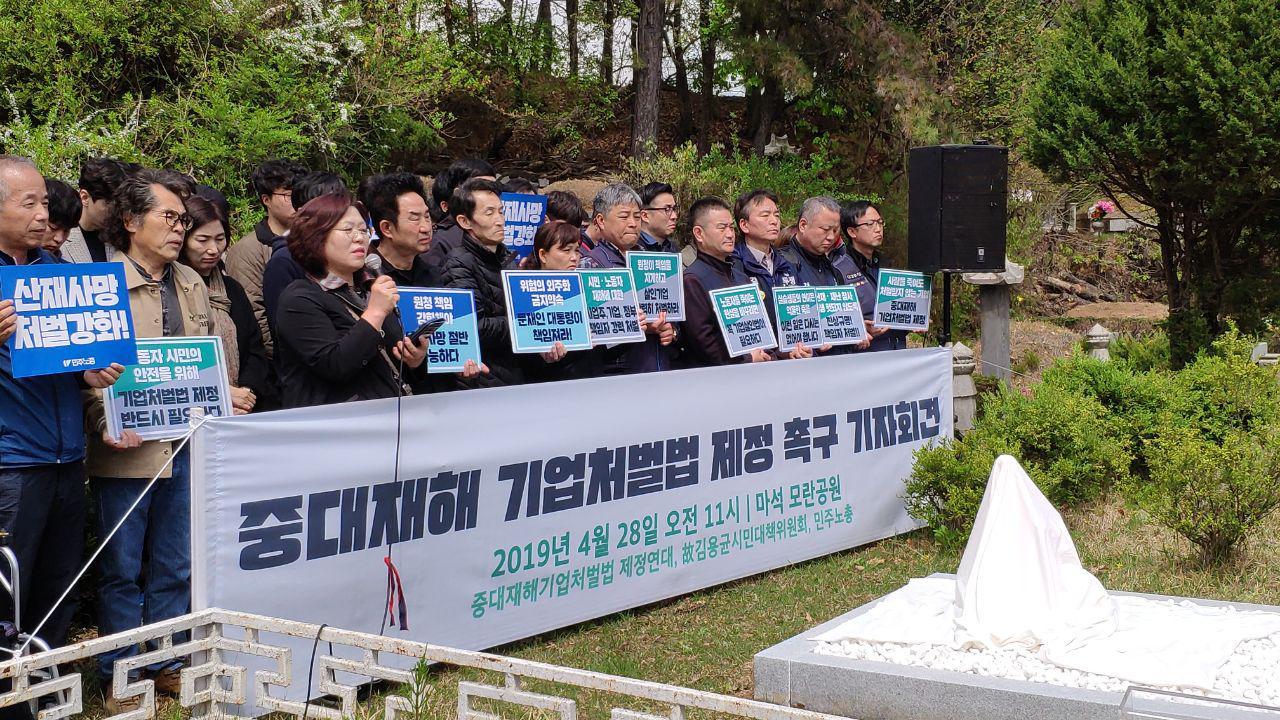 중대재해기업처벌법제정하라.jpg
