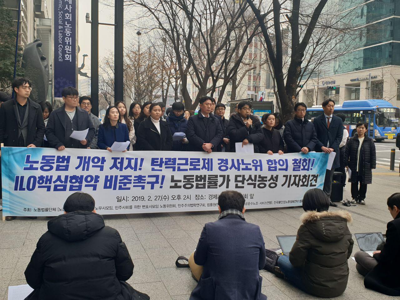 photo_2019-02-27_농성기자회견.jpg