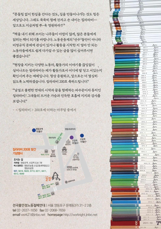질라라비200호엽서_2-장소수정.jpg