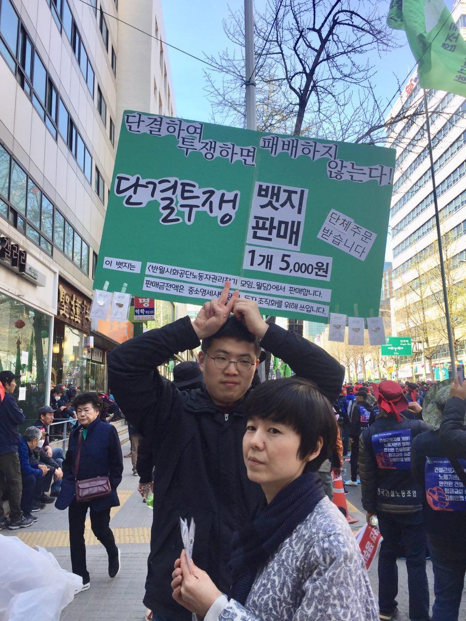 2 2019.4.13. 월담 재정마련을 위해 거리로 나선 필자 [출처 월담].jpg