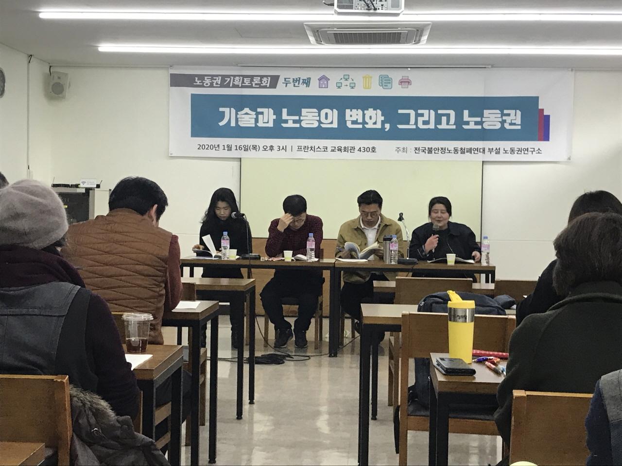 1 2020.1.16. 노동권연구소 기획토론회 현장 [출처 철폐연대].JPG
