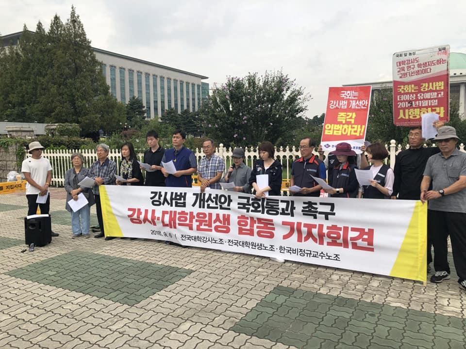 1 2018.9.6. 합동 기자회견 [출처 한국비정규교수노조].jpg