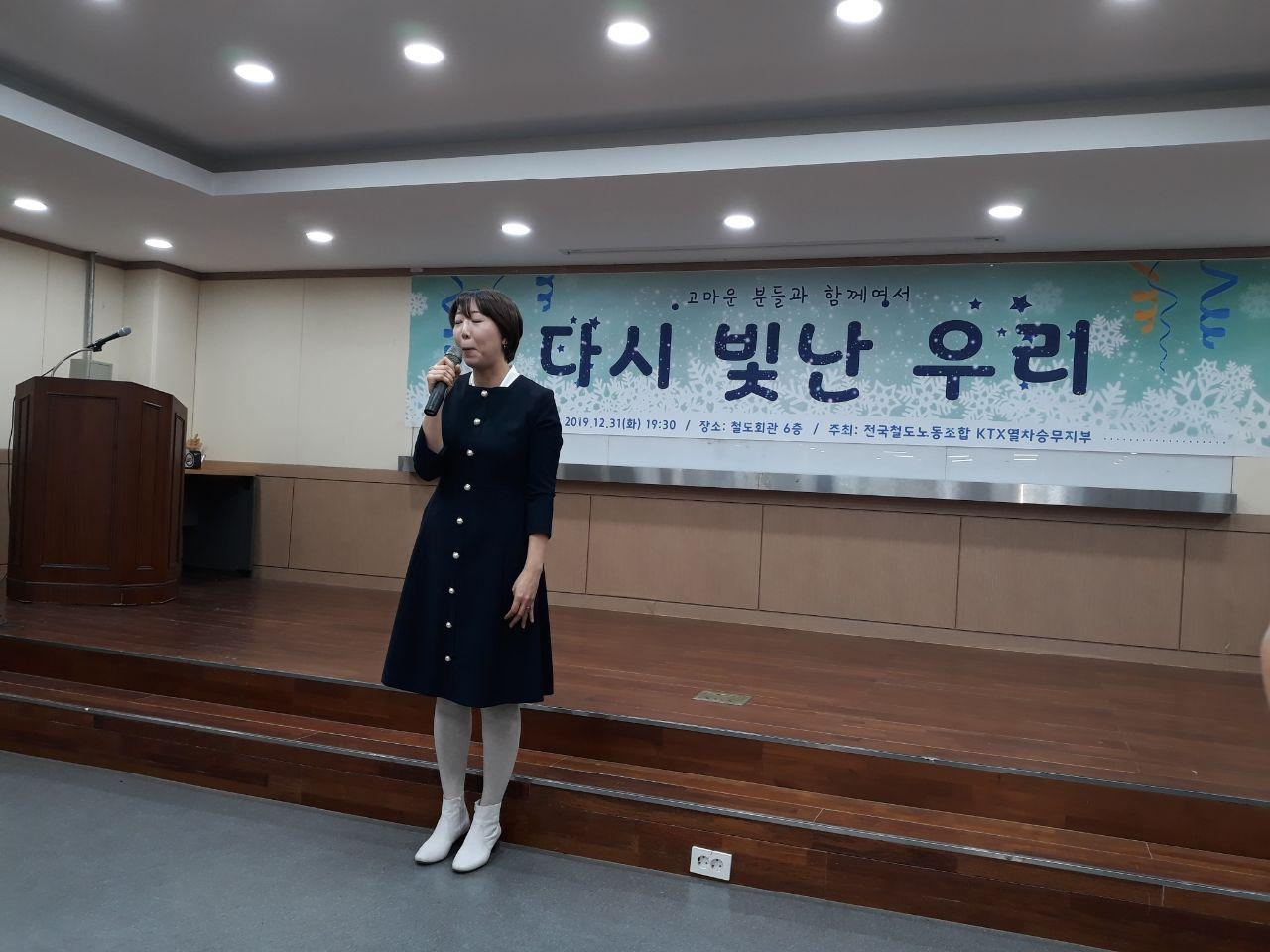 1 2019.12.31. KTX승무원과 함께하는 송년회 [출처 철폐연대].jpg