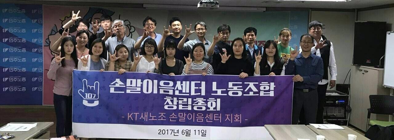 3 KT손말이음센터지회 창립총회 [출처 KT새노조].jpg