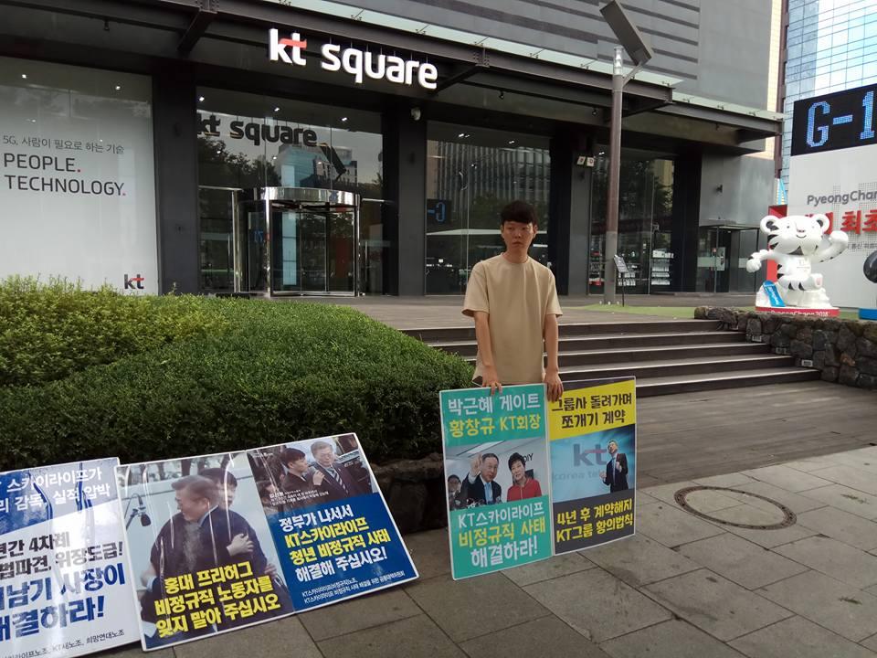 2 KT스카이라이프지회 선전전 [출처 KT새노조].jpg