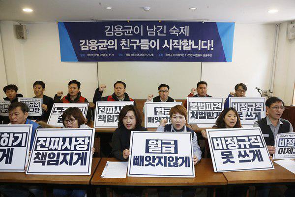 4 2019.2.13. '비정규직 공동투쟁' 기자회견 [출처 필자].jpg