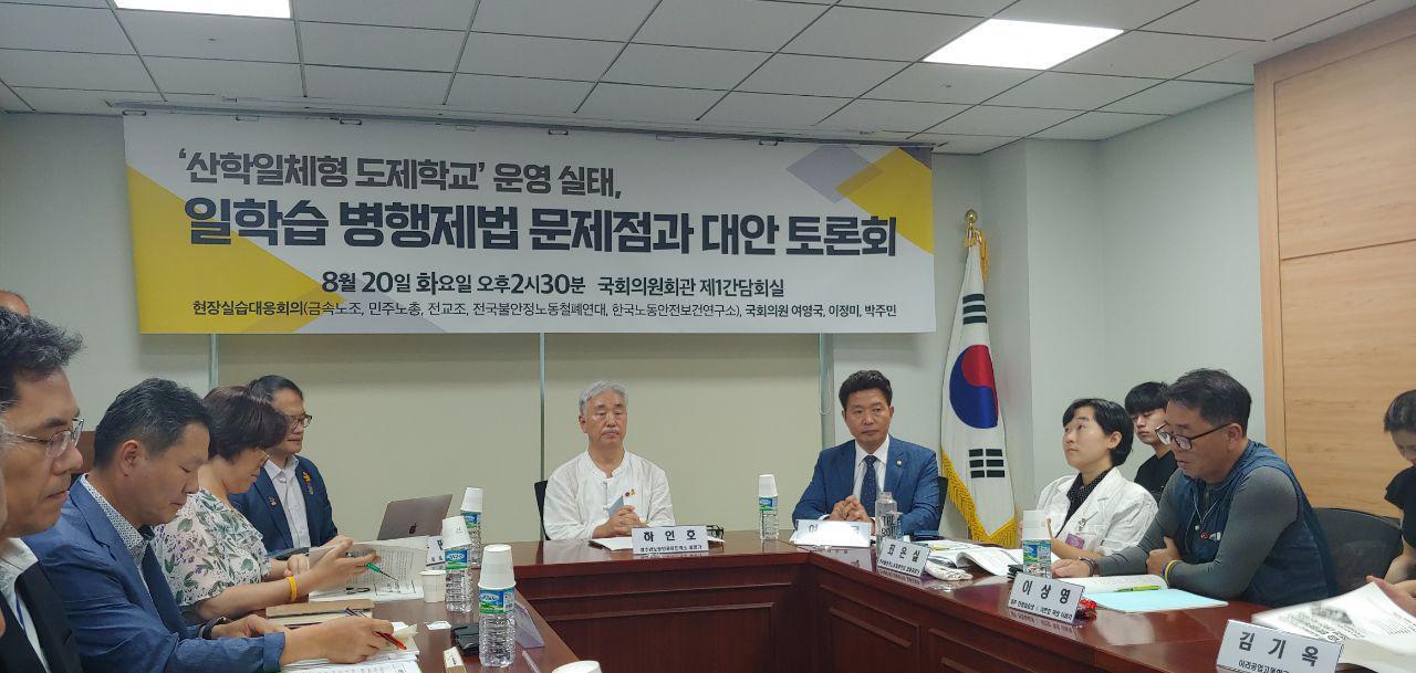 1 2019.8.20. 토론회 현장 [출처 현장실습대응회의(허은)].jpg