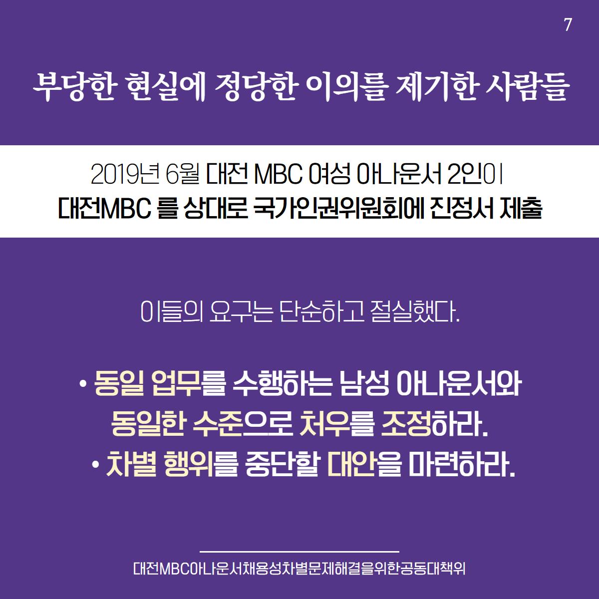 대전MBC_인권위결정1-7.png