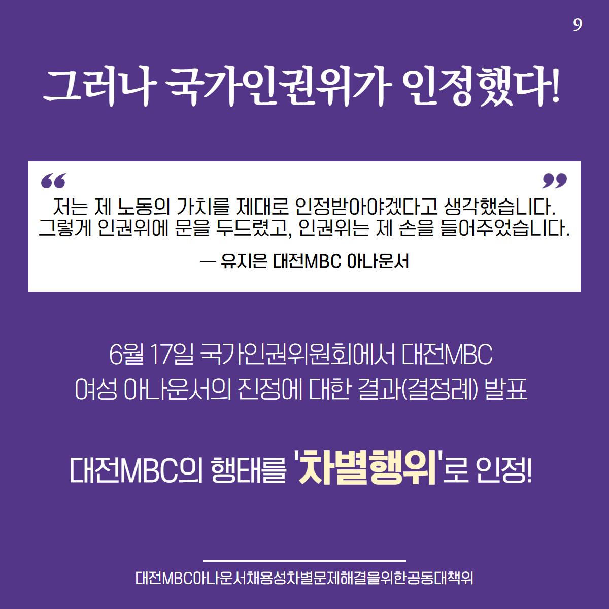 대전MBC_인권위결정1-9.png