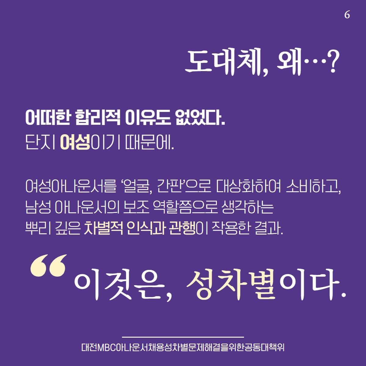 대전MBC_인권위결정1-6.png