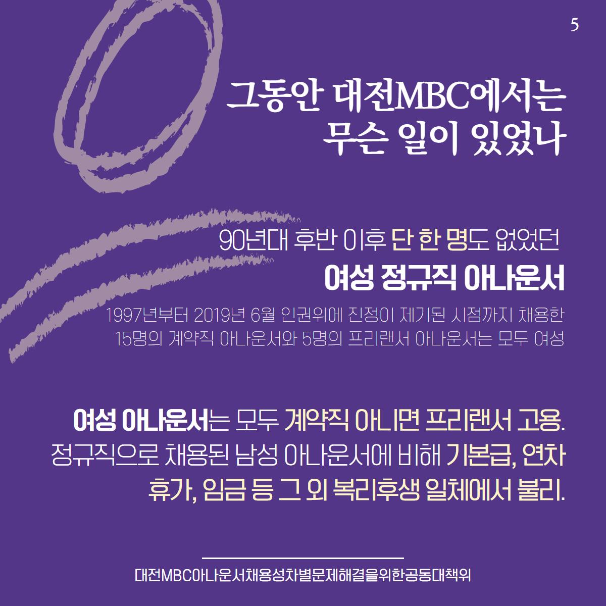 대전MBC_인권위결정1-5.png
