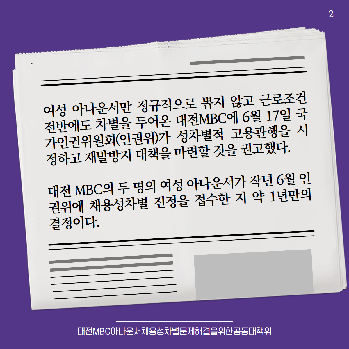 대전MBC_인권위결정1-2.png