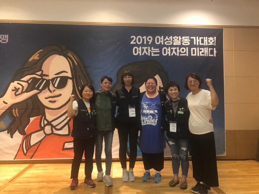 4 여성위원회 준비팀, 민주노총 2019 여성활동가대회 참석 [출처 필자].jpg