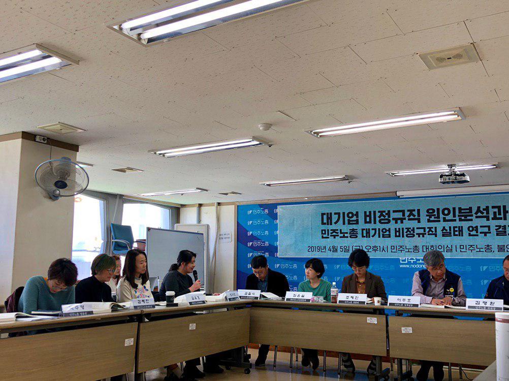 2 2019.04.05. 토론회 현장 [출처 철폐연대].jpg