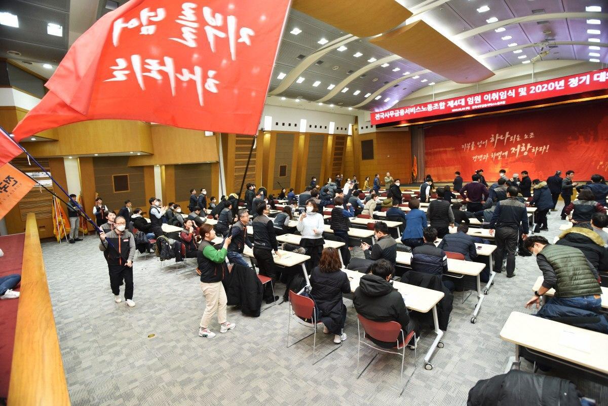 2 2020.2.6. 2020년 사무금융노조 대의원대회 현장 [출처 필자].jpg