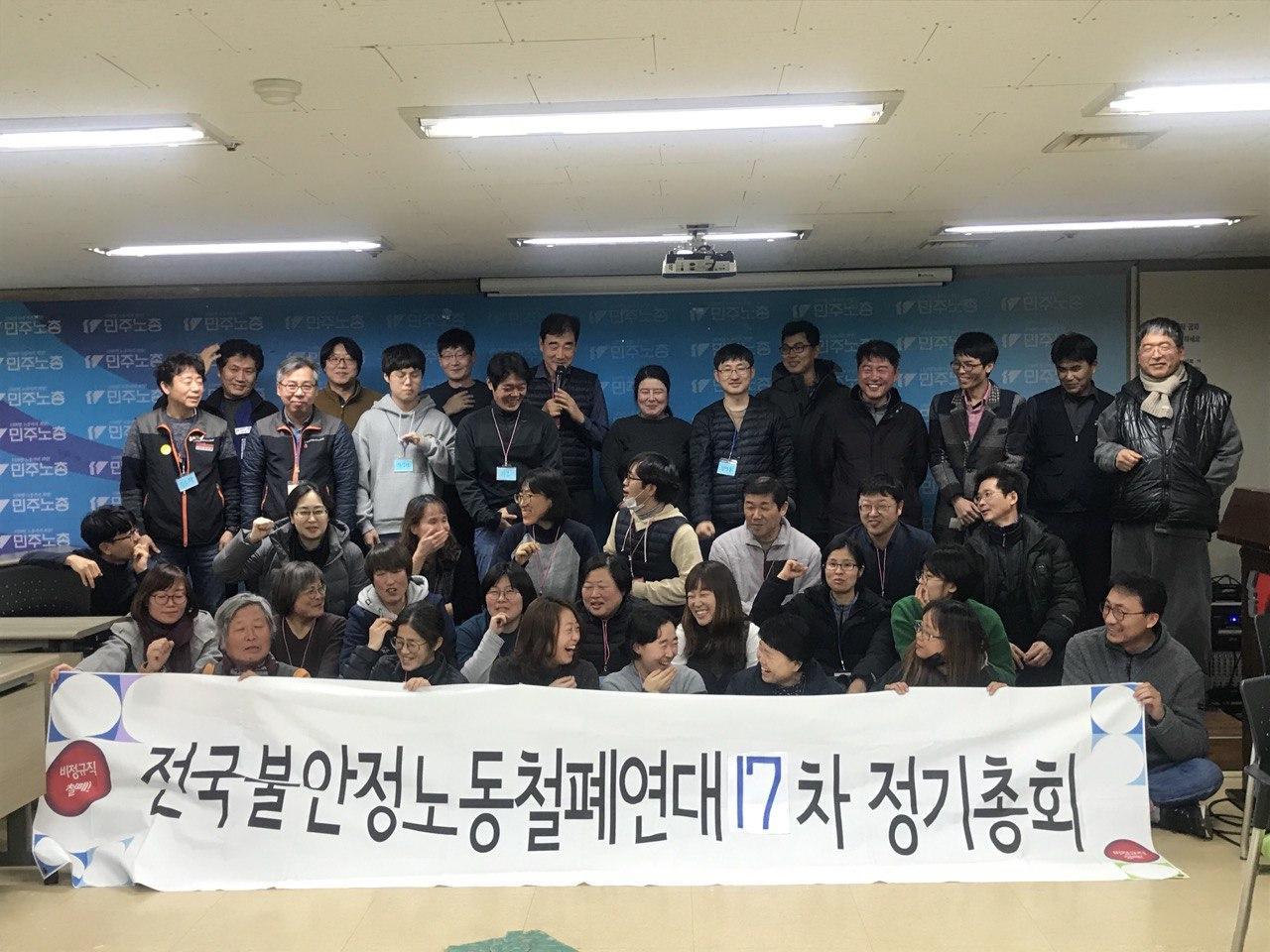 표 2020.2.7. 철폐연대 제27차 정기총회.jpg