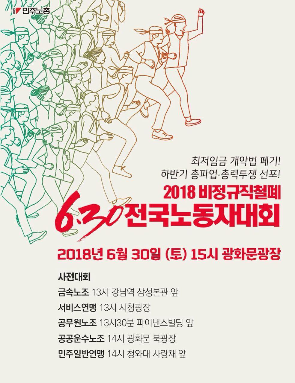 20180630 2018 비정규직철폐 6.30 전국노동자대회.jpg