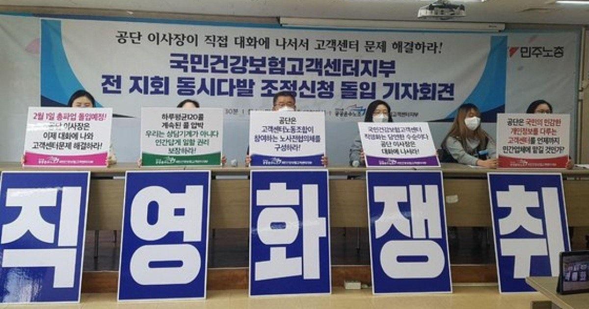 4 오늘, 우리의 투쟁_1 건강보험공단고객센터지부 파업투쟁01.jpg