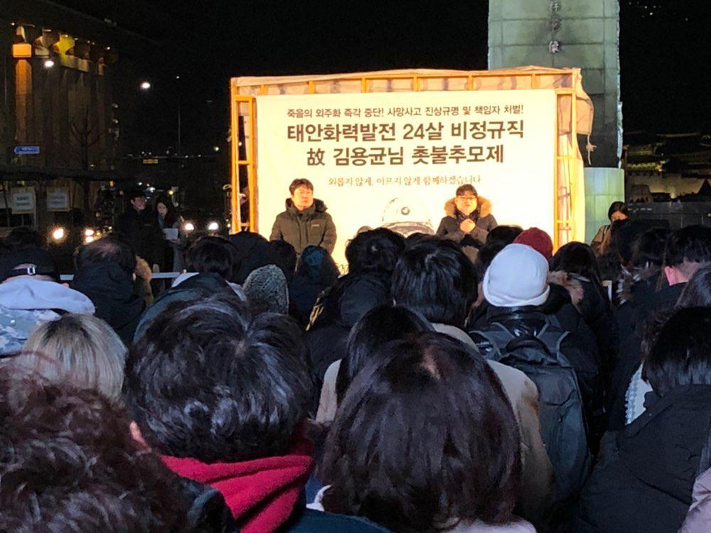 2 2018.11.15. 고 김용균 님 촛불추모제 [출처 철폐연대].jpg