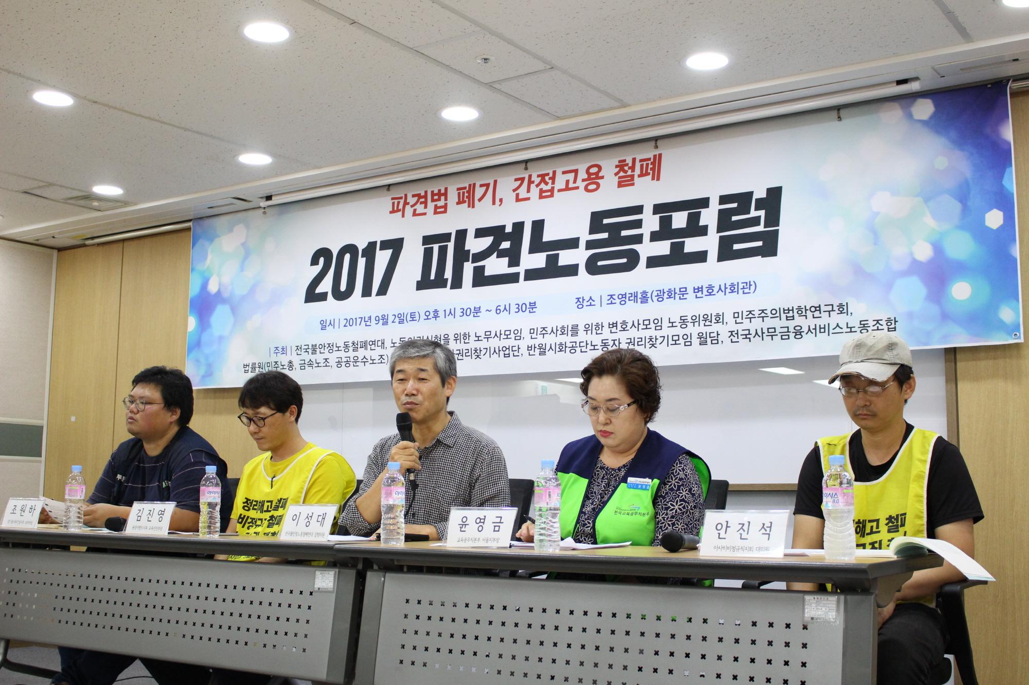 2 2017 파견노동포럼 섹션1 [출처 철폐연대].JPG