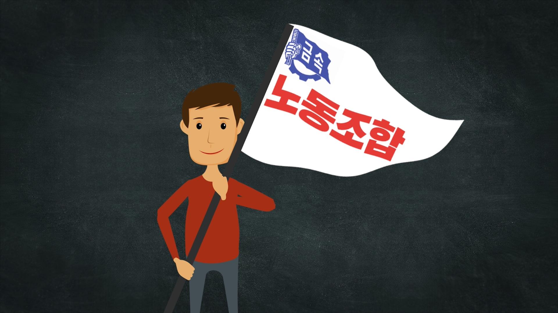 3 결국은 나와 노동조합의 이야기-4차 산업혁명 [출처 노뉴단].jpg
