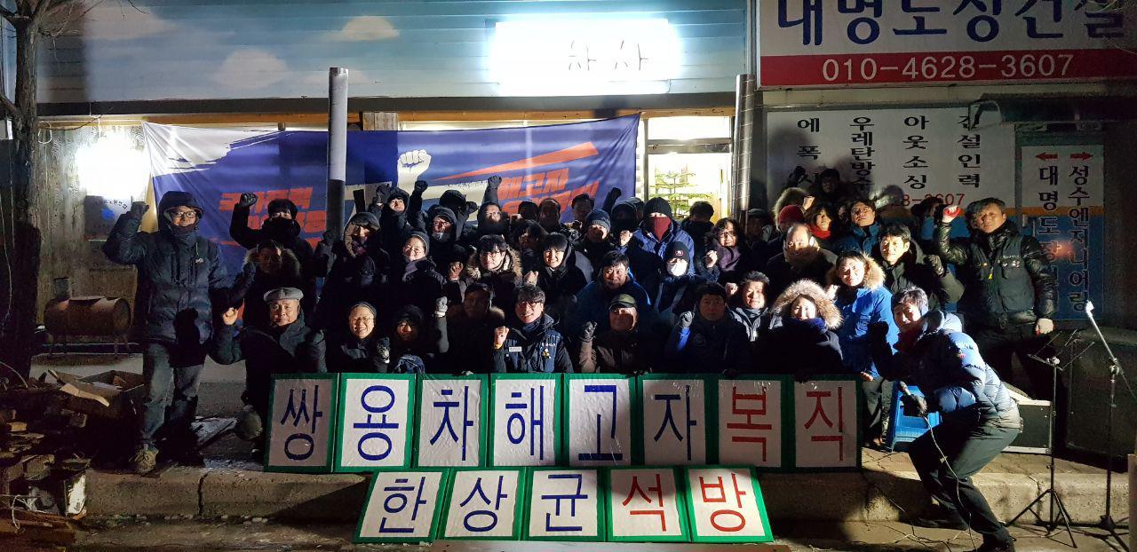 2 목요 촛불문화제 이후 참여자들의 기념사진 [출처 필자].jpg