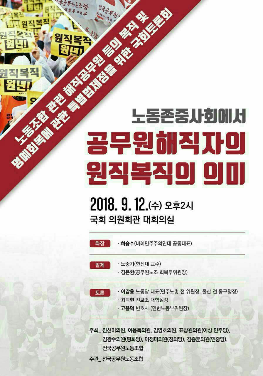 20180912 공무원노조 국회토론회.jpg