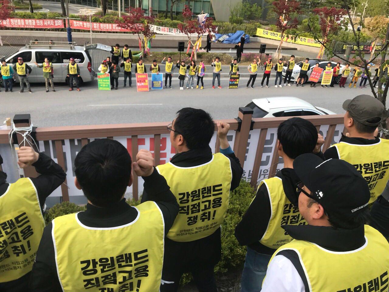 2 강원랜드 비정규직 동지들의 행정동 앞 집회 [출처 필자].jpg