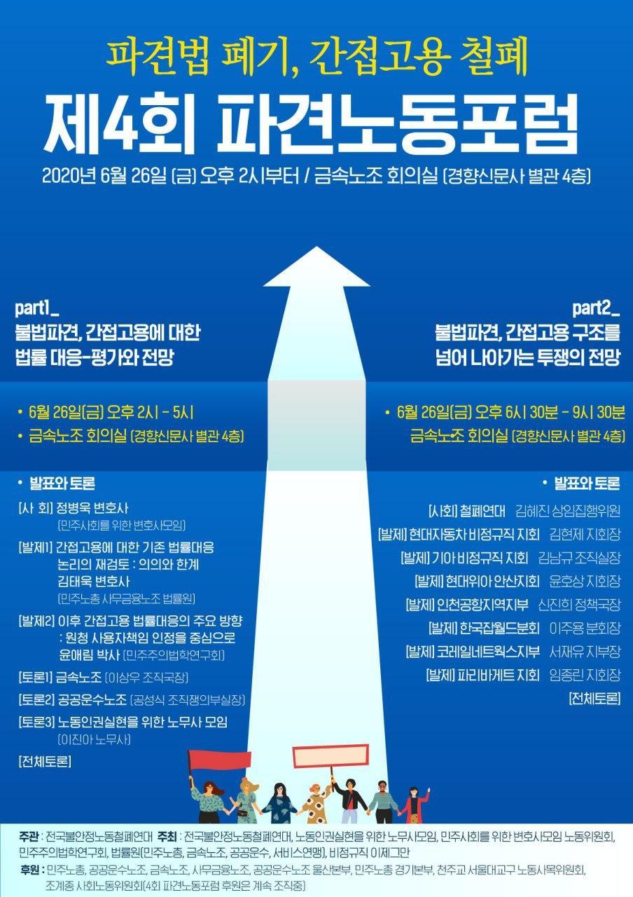 4회_파견노동포럼(최종).jpg
