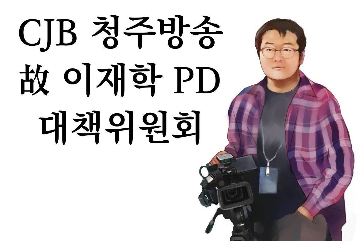 4 오늘 우리의 투쟁_1 고이재학PD대책위 진상조사 활동01.jpg