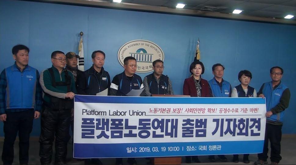 1 2019.03.19. 플랫폼노동연대 출범 기자회견 [출처 서비스연맹].JPG