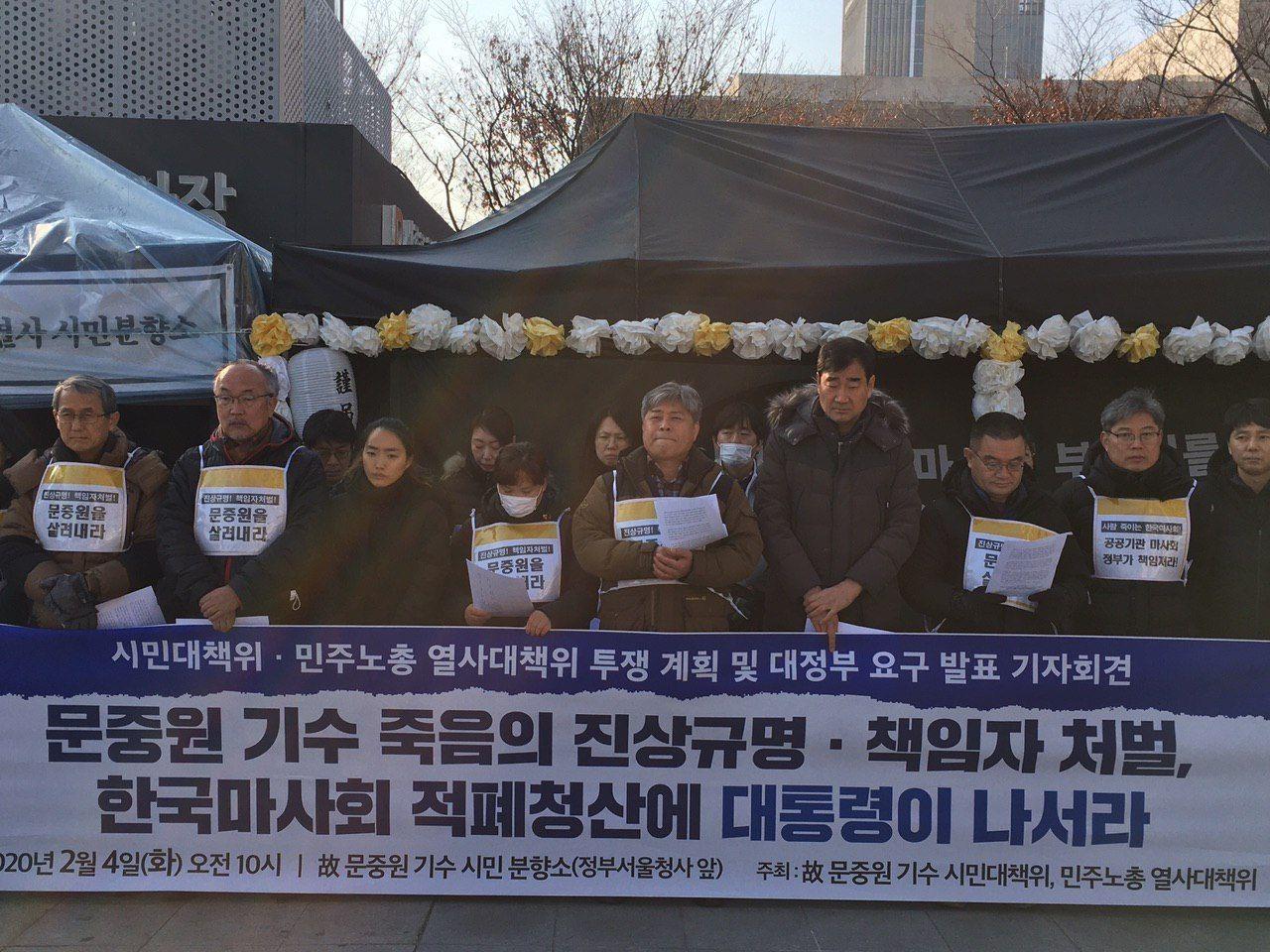 마사회적폐권력해체기자회견.jpg