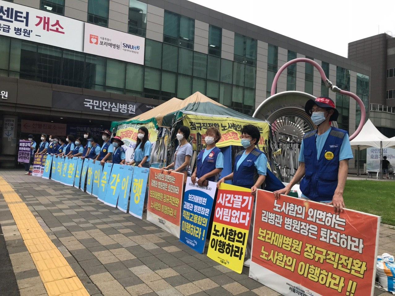 4 오늘 우리의 투쟁-1 보라매병원 비정규직투쟁01.jpg