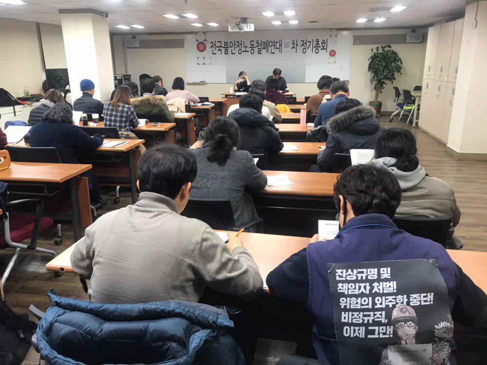 1 2019.1.25. 16차 정기총회 [출처 철폐연대].jpg
