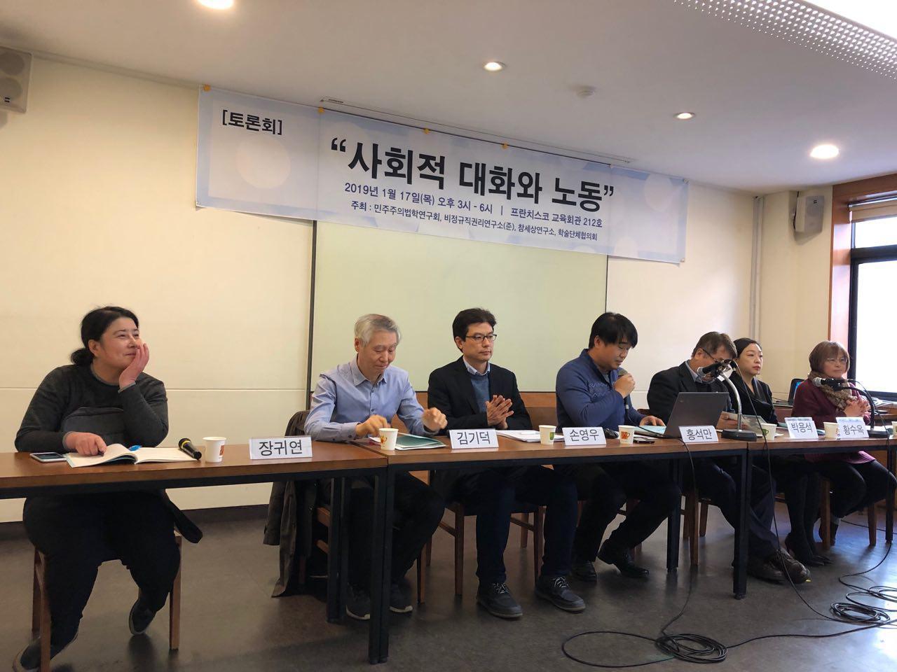 1 2019.1.17. '사회적 대화와 노동' 토론회 현장 [출처 철폐연대].jpg