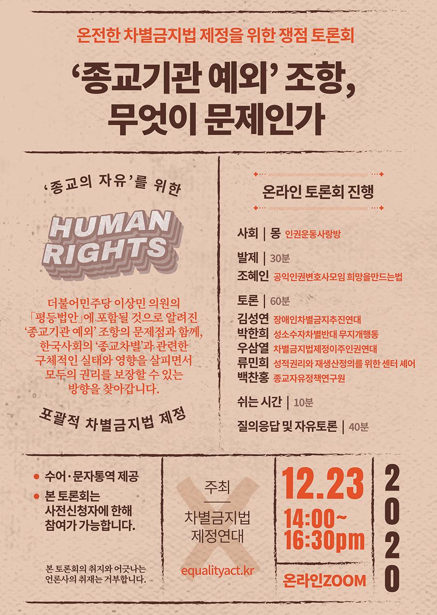 차별금지법쟁점토론회.png