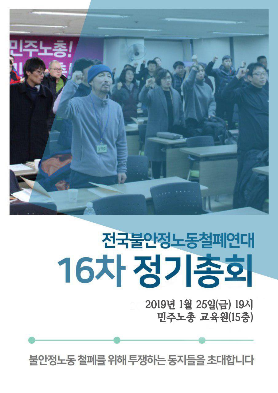 20190125 철폐연대 16차 정기총회.jpg
