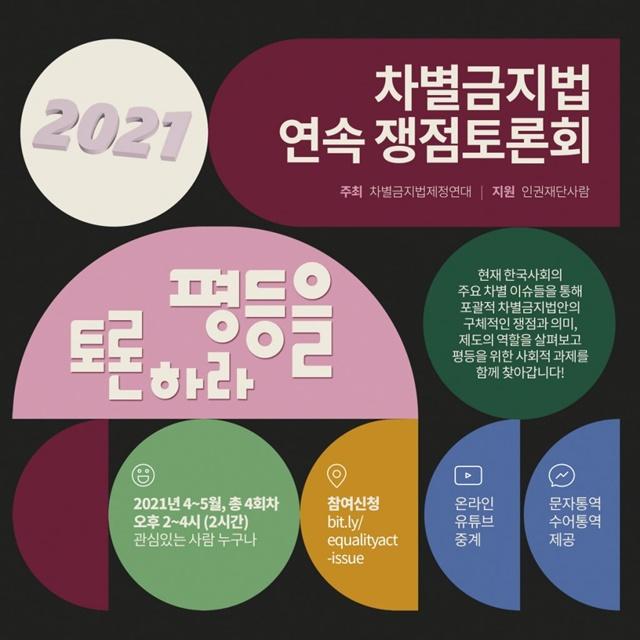 2021년 차별금지법 연속 쟁점토론회.jpg