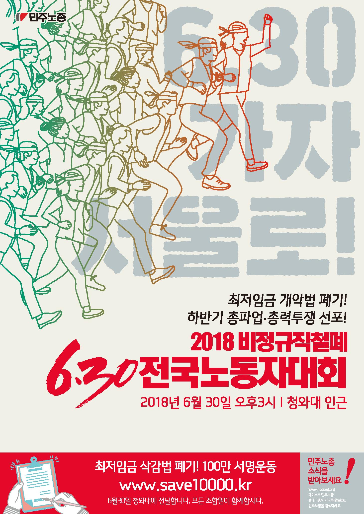 20180630 2018 비정규직철폐 6.30 전국노동자대회.png