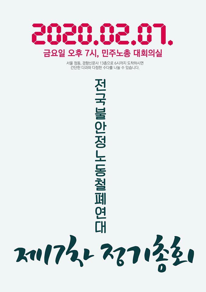 20200207 철폐연대 17차 정기총회.jpg
