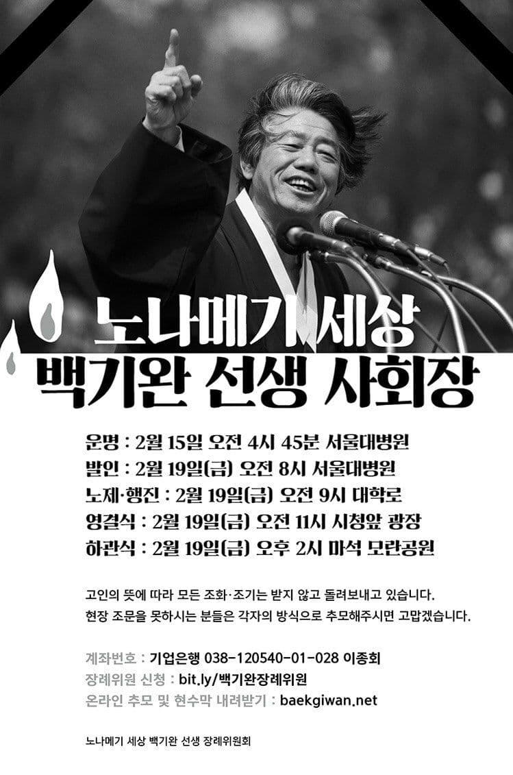 노나메기_백기완선생 사회장.jpg