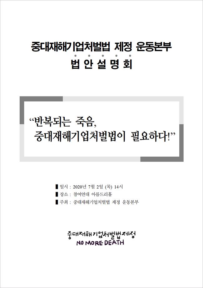 중대재해법안설명회.png